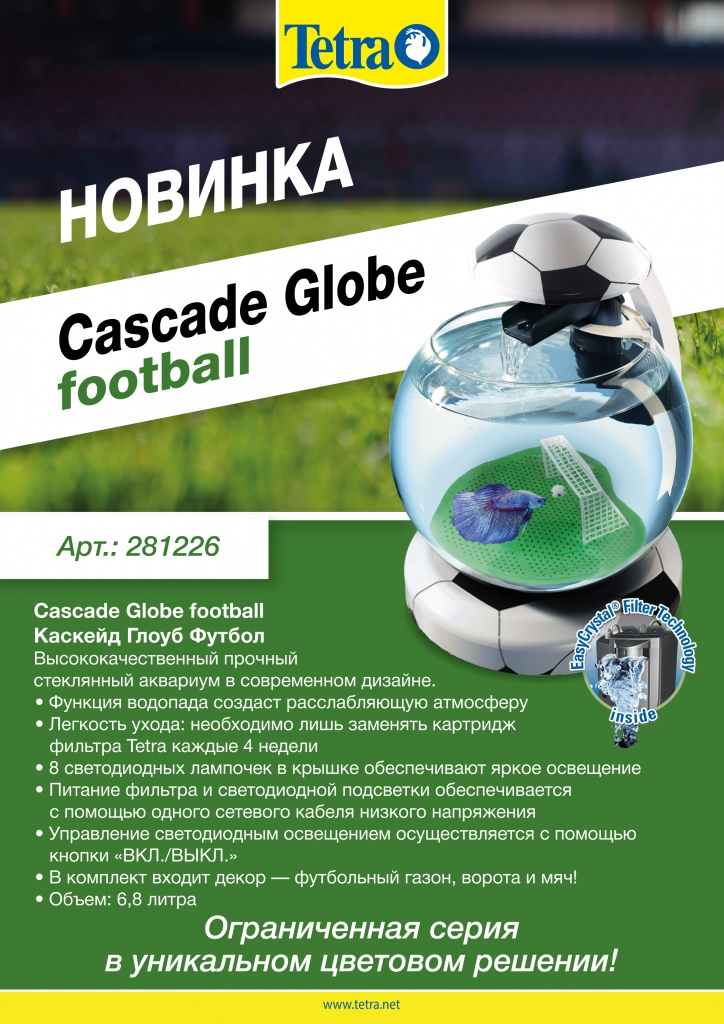 07_NEW_TETRA _ Cascade Globe 6.8L Football.jpg