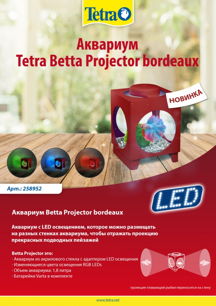 08_Аквариум-Betta-Projector-bordeaux.jpg